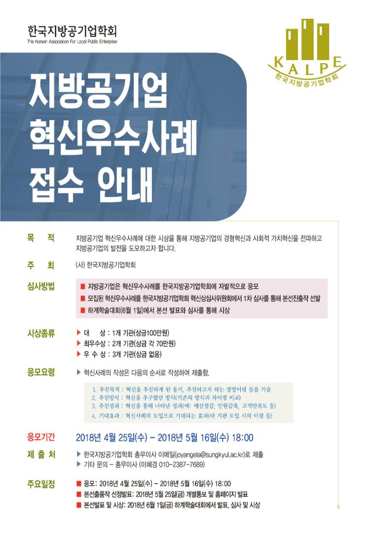 한국지방공기업_최종_수정.jpg
