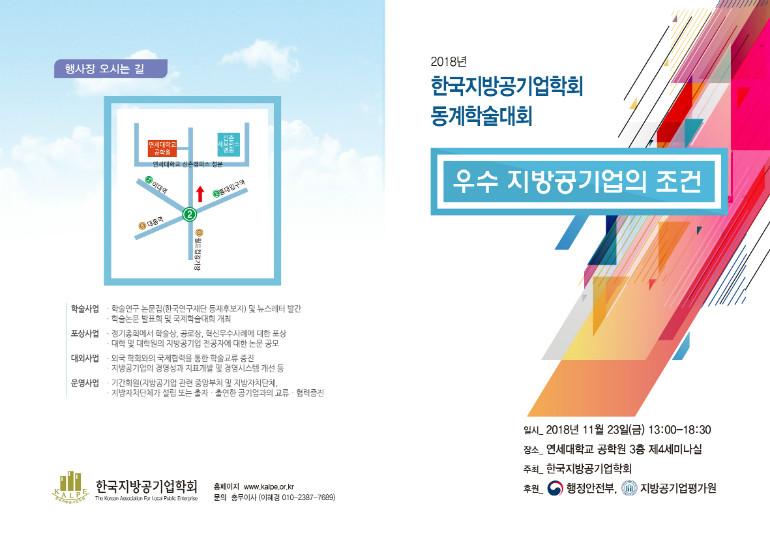 2018 한국지방공기업학회 동계학술대회 프로그램_앞.jpg
