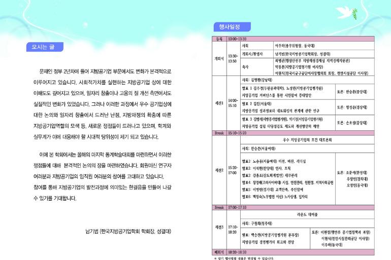 2018 한국지방공기업학회 동계학술대회 프로그램_뒤.jpg