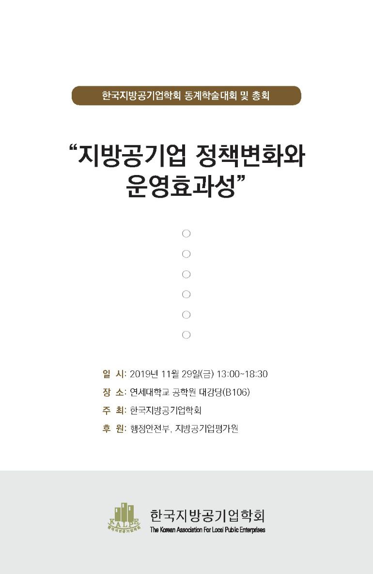 2019 한국지방공기업학회 동계학술대회 초청장(1125)_1.jpg