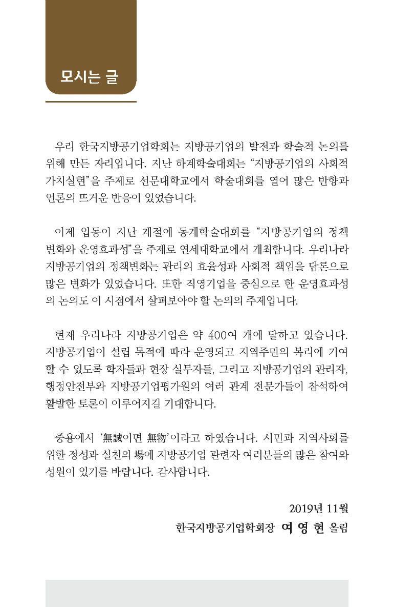 2019 한국지방공기업학회 동계학술대회 초청장(1125)_2.jpg