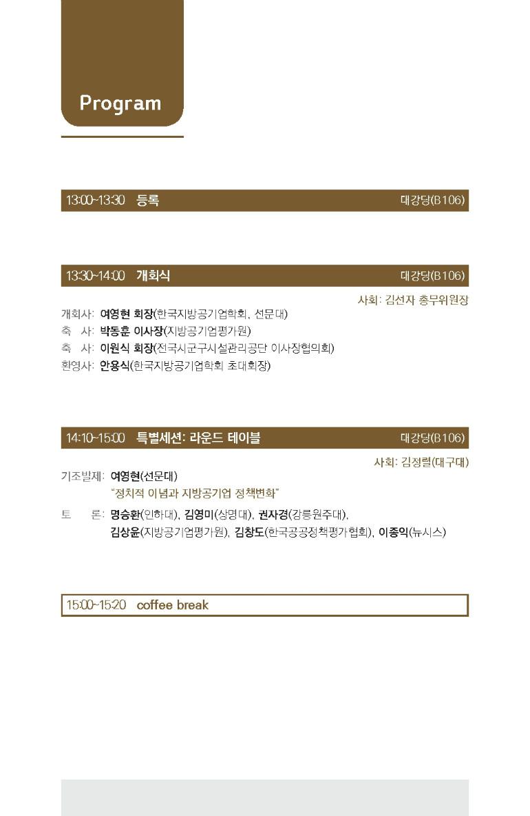 2019 한국지방공기업학회 동계학술대회 초청장(1125)_3.jpg