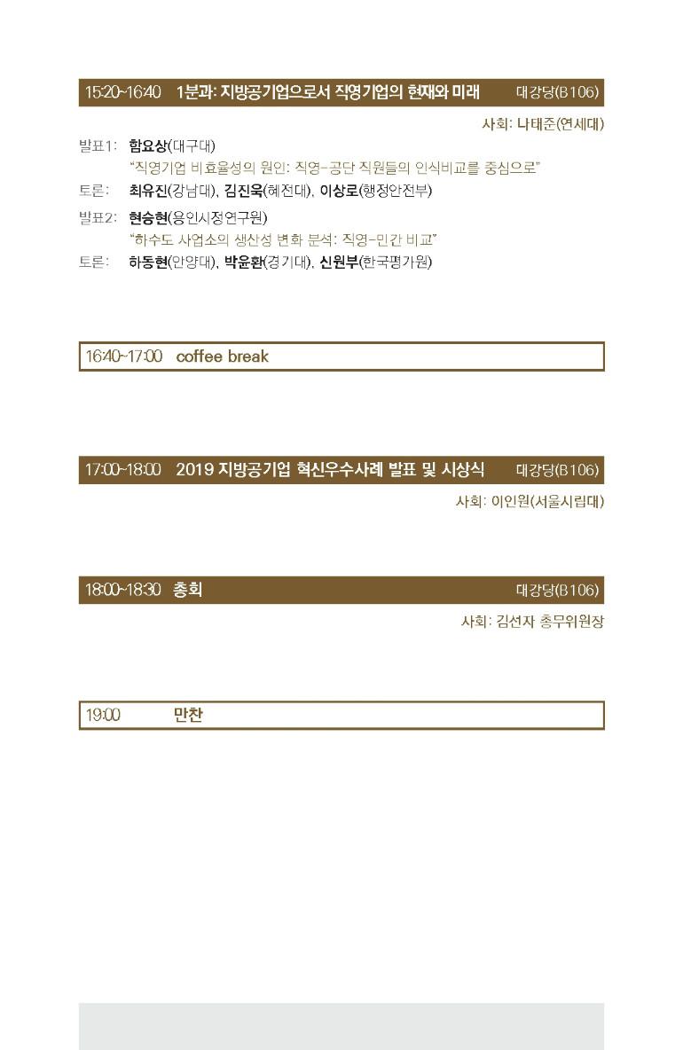 2019 한국지방공기업학회 동계학술대회 초청장(1125)_4.jpg