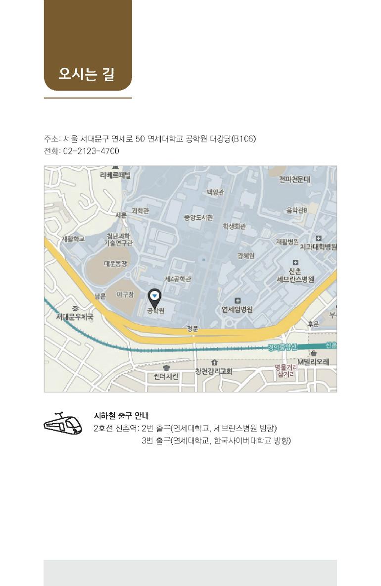 2019 한국지방공기업학회 동계학술대회 초청장(1125)_5.jpg